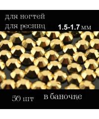 Стразы для дизайна SS4 (стекло 1.5-1.7 мм.) золотые