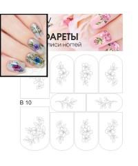 Трафареты для росписи ногтей B10