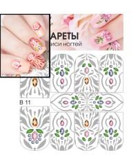 Трафареты для росписи ногтей B11