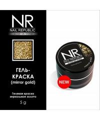 Гель-краска Nail Republic Mirror Silver, Зеркальное золото 5гр