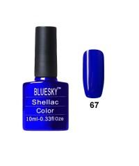Гель-лак Bluesky E 67 (ярко-синий)