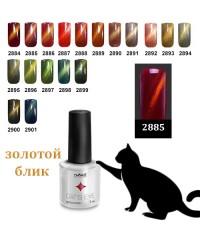Гель-лак Cat's eye, Любимая кошка, № 2885 (золотой блик) 7 мл.