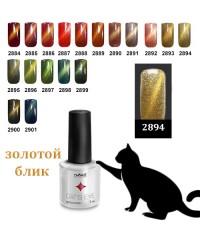 Гель-лак Cat's eye, Сияющая кошка, № 2894 (золотой блик) 7 мл.