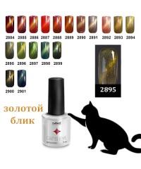 Гель-лак Cat's eye, Сингапурская кошка, № 2895 (золотой блик) 7 мл.