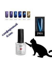 Гель-лак Cat's eye, Царственная кошка, № 2931 (сапфировый блик) 7 мл.
