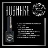 гель-лак ECO Professional