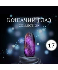 Klio, Капсульная коллекция №17 КОШКИ