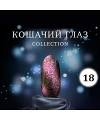Klio, Капсульная коллекция №18 КОШКИ