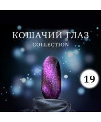 Klio, Капсульная коллекция №19 КОШКИ