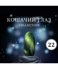 Klio, Капсульная коллекция №22 КОШКИ