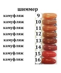 База камуфлирующая с шиммером Melior 9-16, 8мл