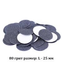 Сменные файлы к дискам PODODISC STALEKS PRO L 80 грит (50 шт)