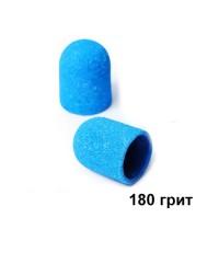 Колпачок для аппаратного педикюра синий 10-15 мм, 180 грит