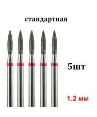 Фреза алмазная пламя 243.012 тонкая, 5 шт