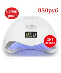LED/UV лампа SUN 5, 48Вт