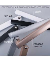 Светодиодная лампа TNL для рабочего стола - розовое золото