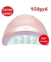 Лампа LED/UV SUN ONE розовая, 48 Вт