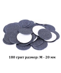 Сменные файлы к дискам PODODISC STALEKS PRO M 180 грит (50 шт)