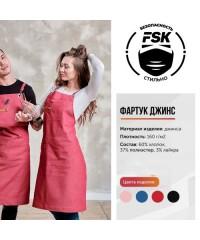 Фартук FSK джинс на люверсах красный