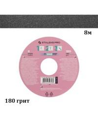 Запасной блок файл-ленты для пластиковой катушки STALEKS PRO 180 грит 8 метров