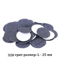 Сменные файлы к дискам PODODISC STALEKS PRO L 320 грит (50 шт)