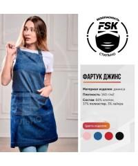 Фартук FSK Джинса