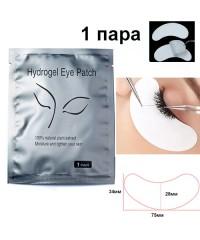 Патчи для наращивания и окрашивания ресниц Hydrogel Eye Patch, 1 пара