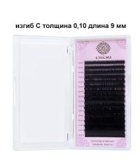 Черные ресницы Enigma 0,10 изгиб C 9 мм (16 линий)