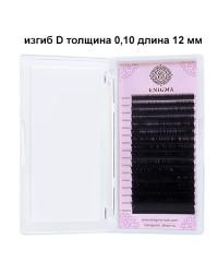Черные ресницы Enigma 0,10 изгиб D 12 мм (16 линий)