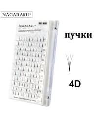 Пучки 4D NAGARAKU 0,07 C 9,10,11,12 мм. в ассортименте