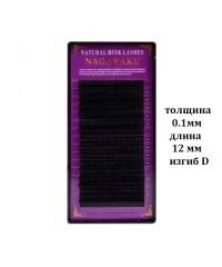 Черные ресницы Nagaraku 0,1D 12 мм