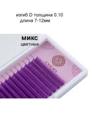 """Цветные ресницы Enigma микс 0,10/D/7-12 mm """"Purple"""" 6 линий"""