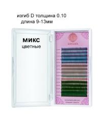 """Цветные ресницы Enigma микс 0,10/D/9-13 mm """"Wild tropics"""" 15 линий"""