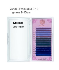 """Цветные ресницы Enigma микс 0,10/D/9-13 mm """"Ocean dream"""" 15 линий"""