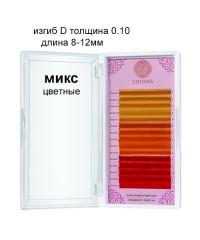 """Цветные ресницы Enigma микс 0,10/D/8-12 mm """"Spicy citrus"""" 15 линий"""