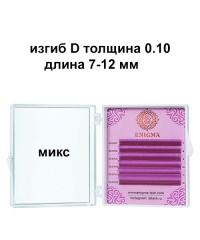 """Цветные ресницы Enigma микс 0,10/D/7-12 mm """"Lavender"""" 6 линий"""