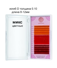 """Цветные ресницы Enigma микс 0,10/D/8-12 mm """"Hot sunset"""" 15 линий"""