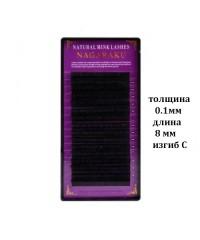 Черные ресницы Nagaraku 0,1C 8 мм