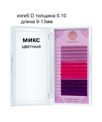 """Цветные ресницы Enigma микс 0,10/D/9-13 mm """"Sweet blossom"""" 15 линий"""