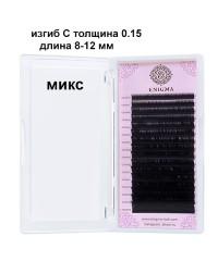 Черные ресницы Enigma микс 0,15 изгиб С 8-12 мм (16 линий)