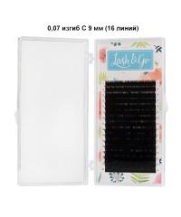 Черные ресницы Lash Go 0,07 изгиб С 9 мм (16 линий)
