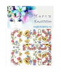 3D слайдер цветы B143
