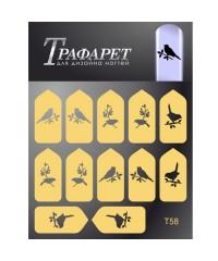Трафареты для дизайна ногтей T58