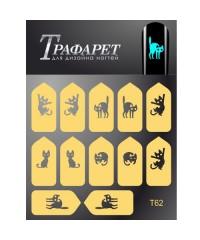 Трафареты для дизайна ногтей T62