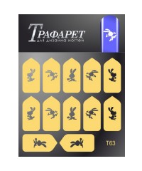 Трафареты для дизайна ногтей T63