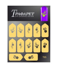 Трафареты для дизайна ногтей T65