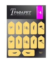 Трафареты для дизайна ногтей T67