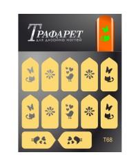 Трафареты для дизайна ногтей T68