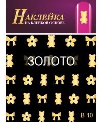Наклейка на клейкой основе B 10 золото