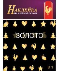 Наклейка на клейкой основе B 01 золото